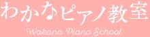 わかなピアノ教室