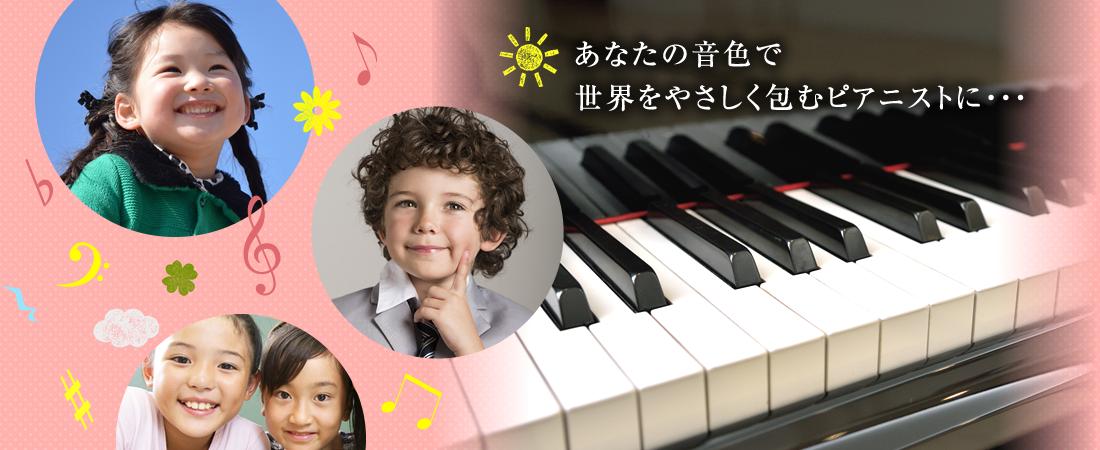 豊橋市のわかなピアノ教室